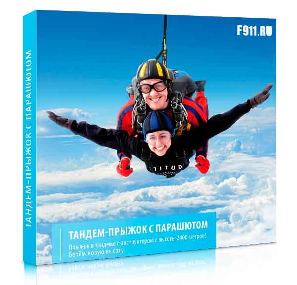 Подарок - прыжок с парашютом в тандеме