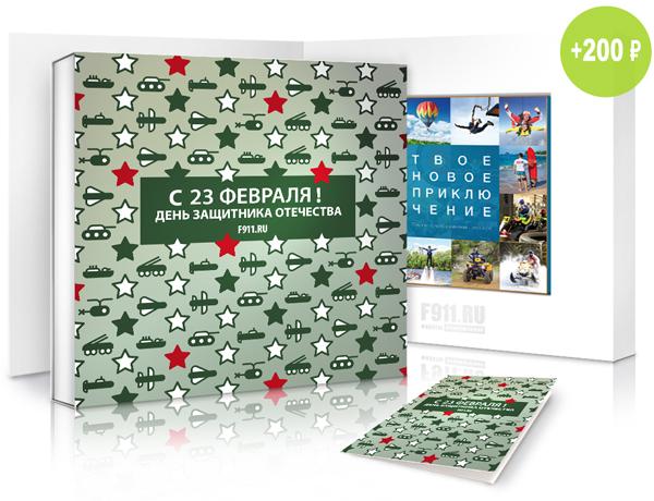 Подарочная упаковка на 23 февраля