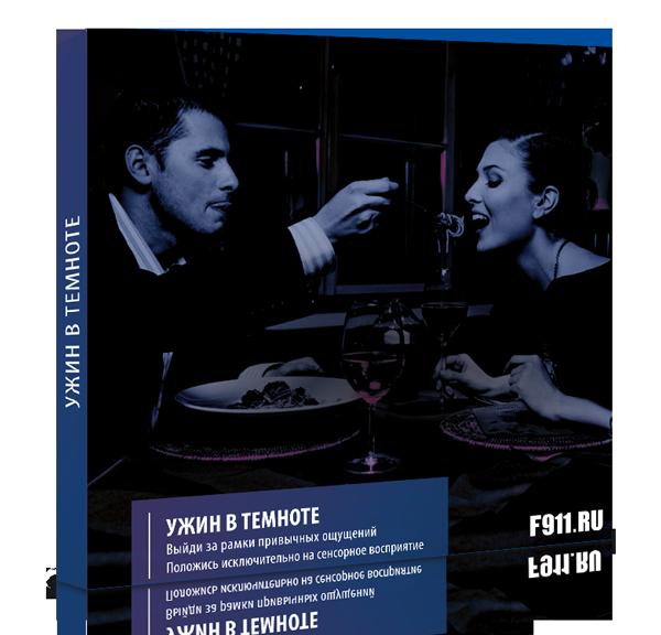 Подарок - Ужин в темноте