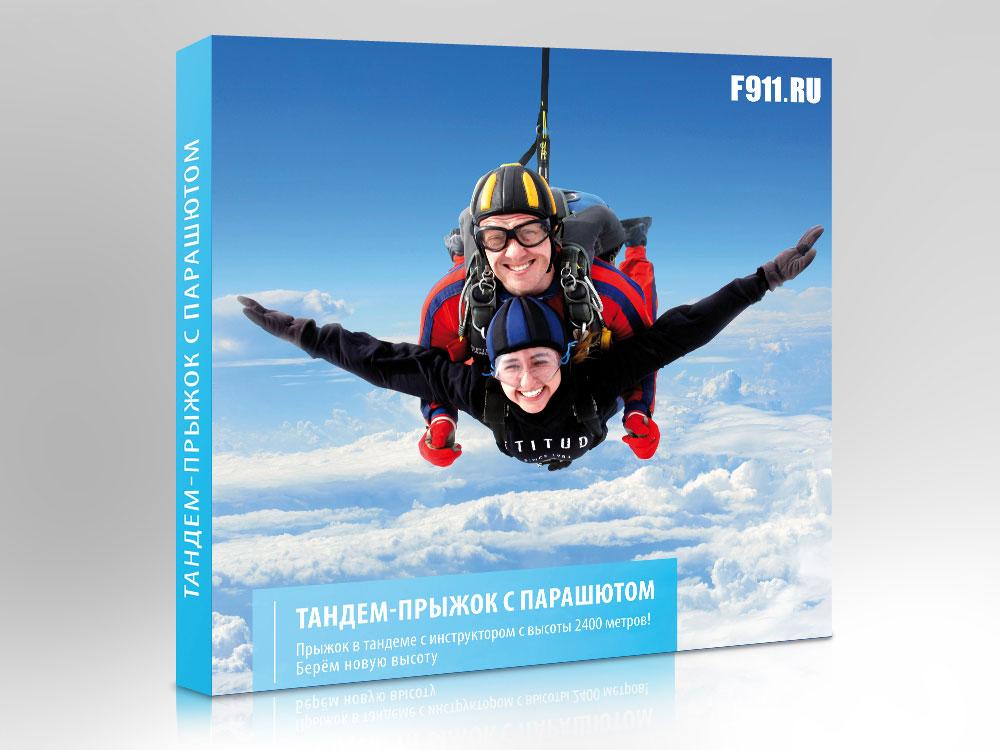 Прыжок с парашютом тандем Подарок на 23 февраля