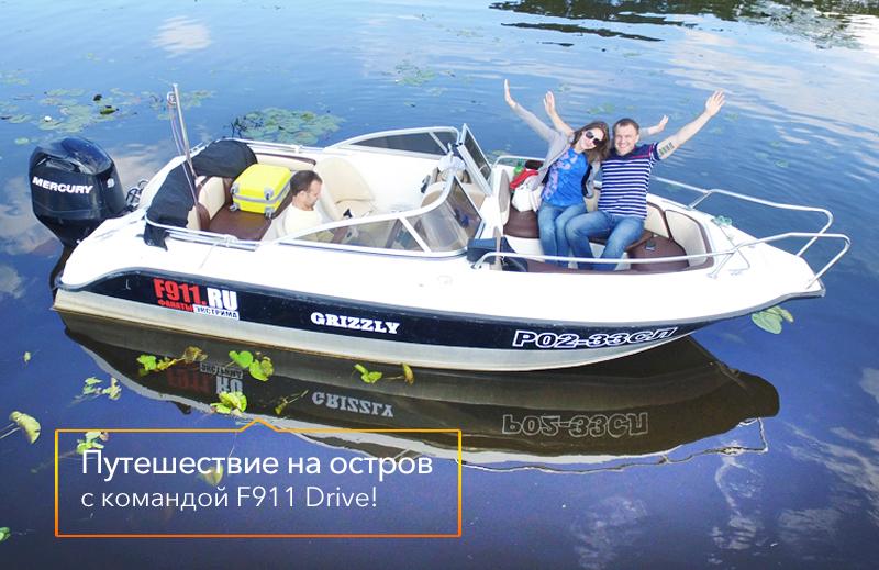 puteshestvie _na_ostrov_s_F991_DRIVE