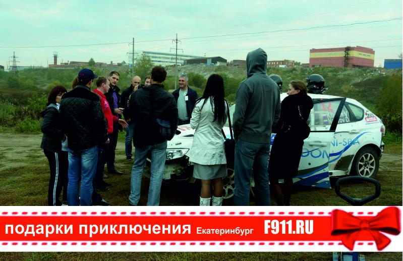 Штурман ралли в Екатеринбурге