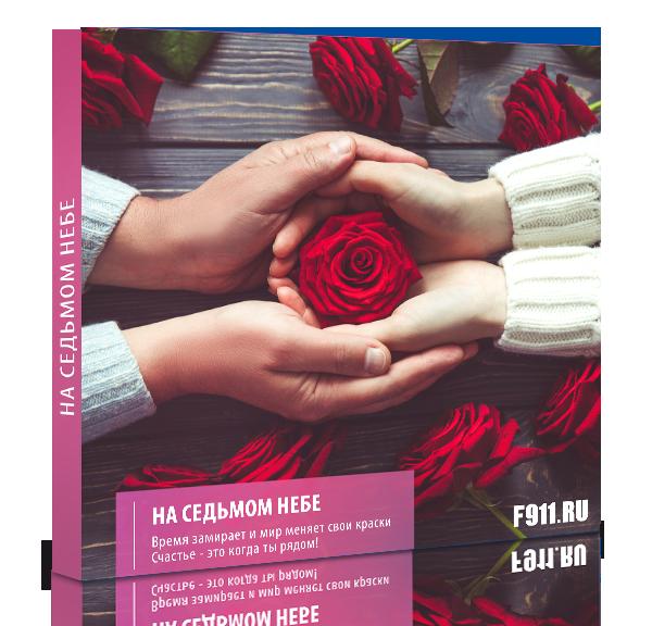 Подарок - Романтическое свидание на катке