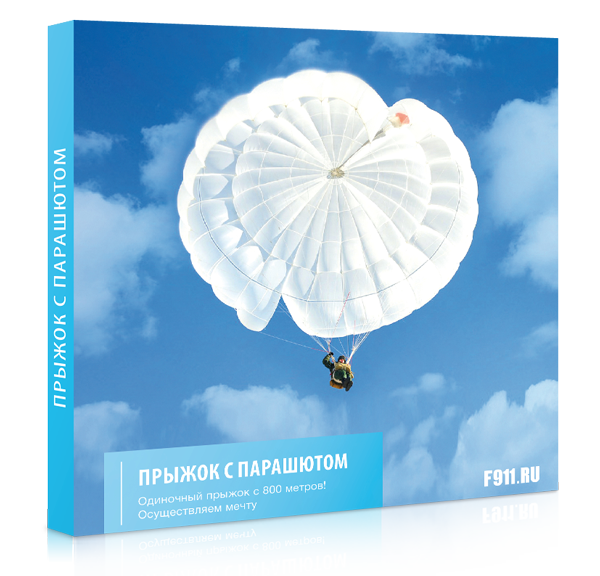 Подарок - прыжок с парашютом