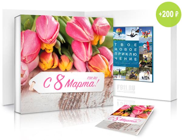 Подарочная упаковка на 8 марта