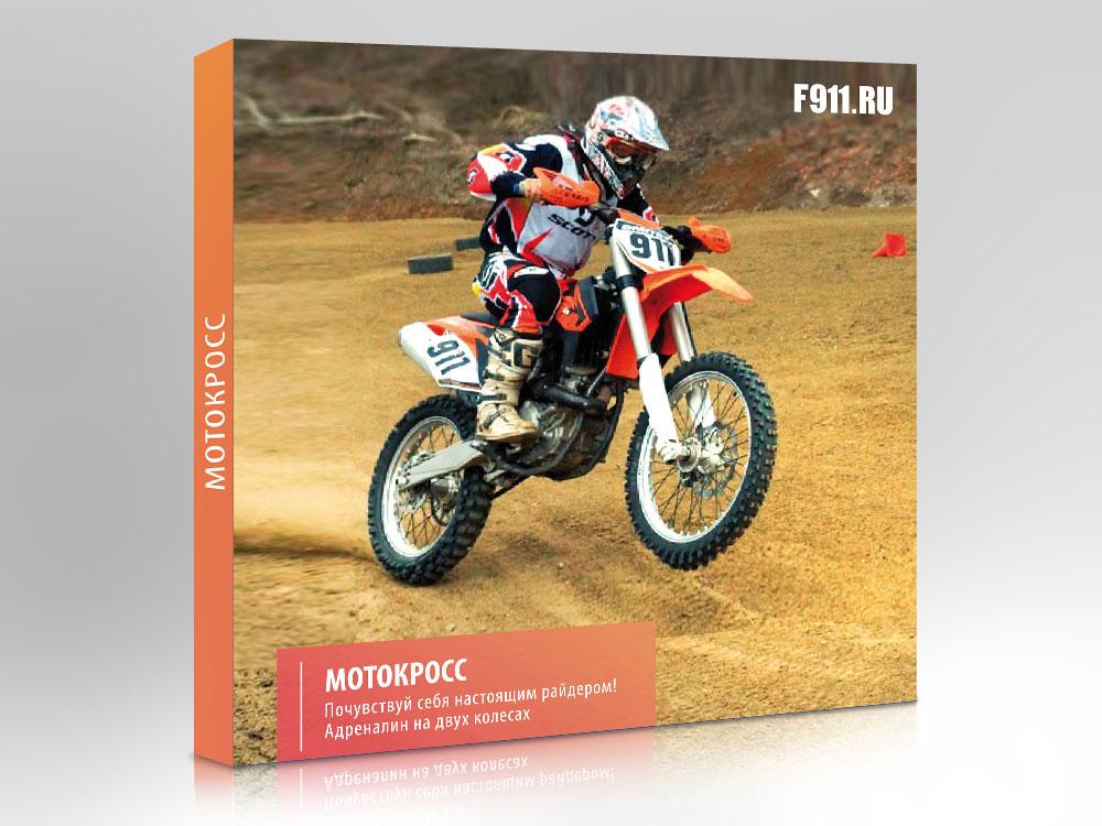 Мотокросс подарок мужчине на 23 февраля