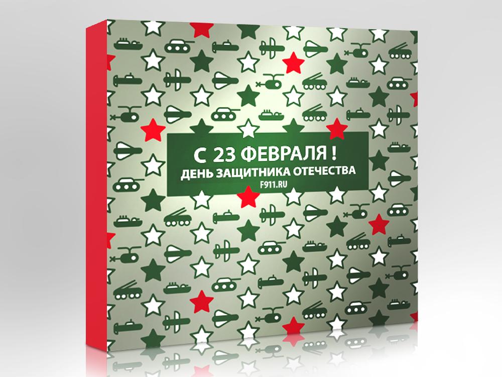 Подарочная упаковка 23 февраля